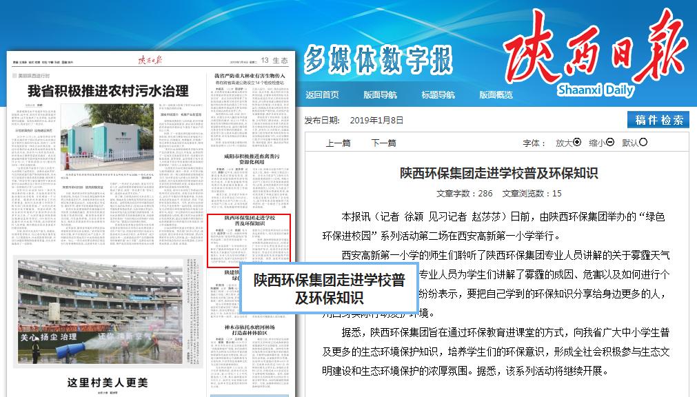 陕西日报20190108.png