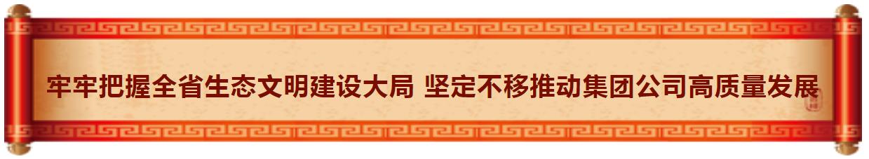 陕西环保集团2019年工作会议暨一届三次职代会隆重召开