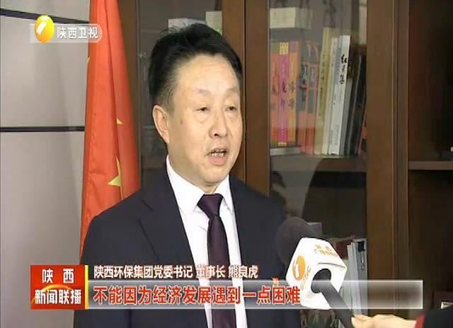 熊良虎接受《陕西新闻联播》记者采访