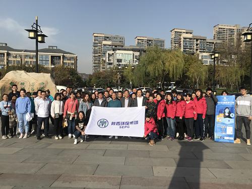 陕西环保集团组织开展环保公益健步走活动