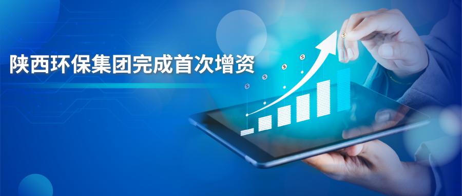 陕西环保集团完成成立以来首次增资