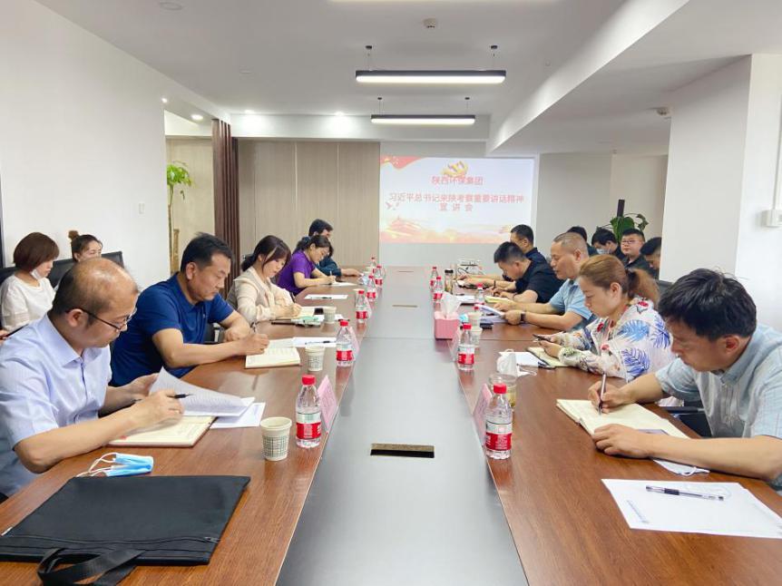集团公司领导宣讲习近平总书记来陕考察重要讲话精神