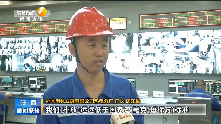 省环保集团:深耕大气污染治理技术 为空气[00_00_33][20200811-112721].png