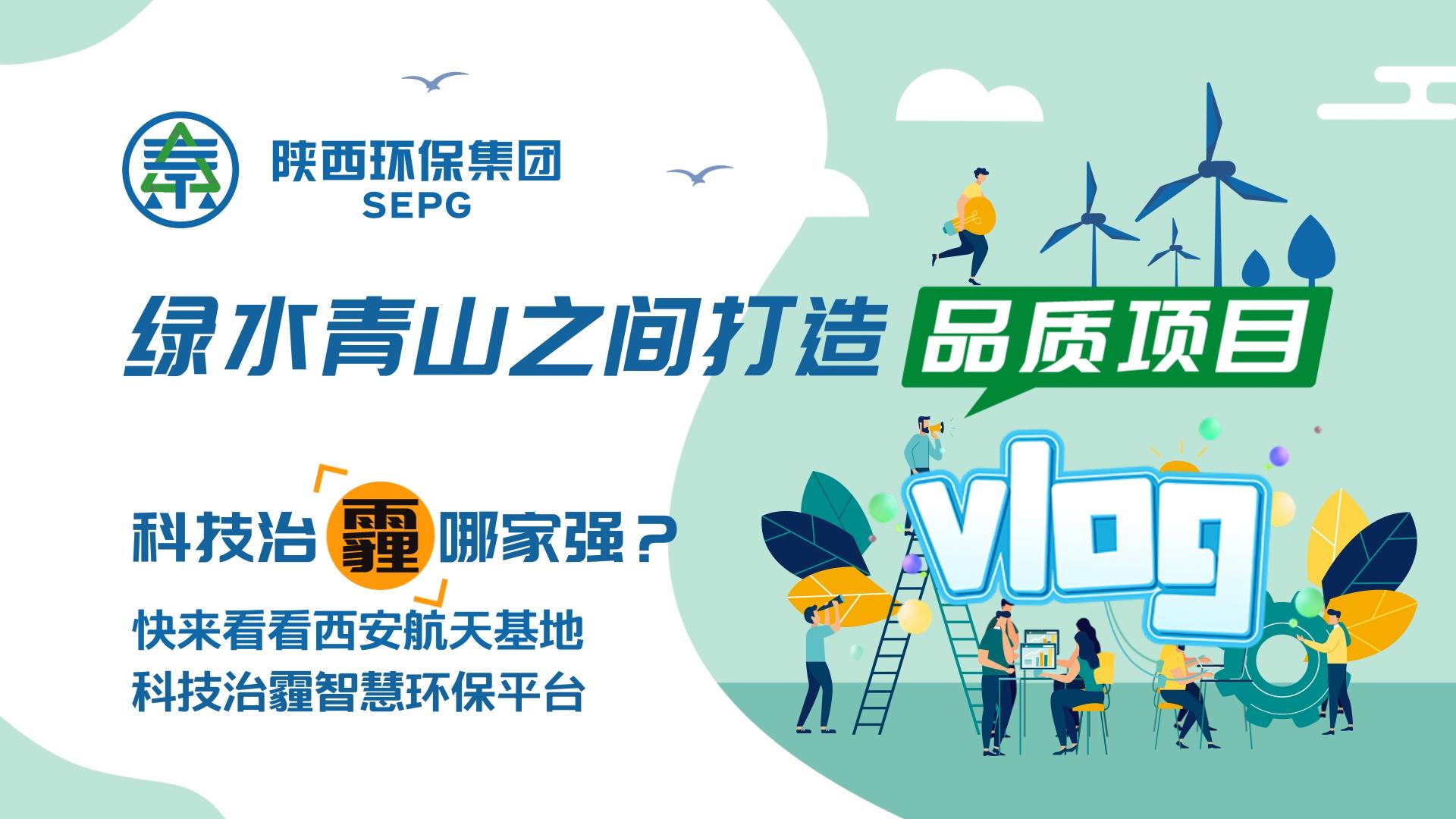 陕西环保集团Vlog-科技治霾哪家强? [00_00_05][20200812-150544].png